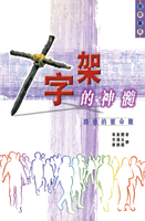 The Spirituality of the Cross - Chinese